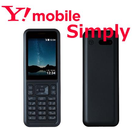 Y!mobile,携帯,おススメ,2台持ち,