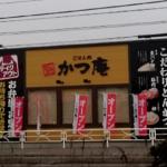 ごはん処「かつ庵」|テイクアウトメニュー|写真付き☆★