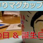 【子供と一緒に!!】母の日におススメ★手作りプレゼント☆