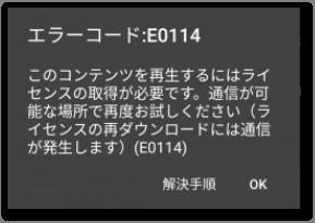 dTV,dアニメストア,ダウンロード再生,エラー