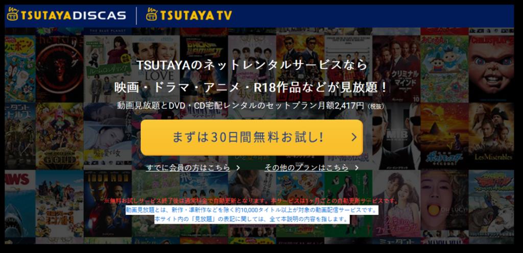 TSUTAYA TV,TSUTAYA DISCAS,VOD,CD,DVD