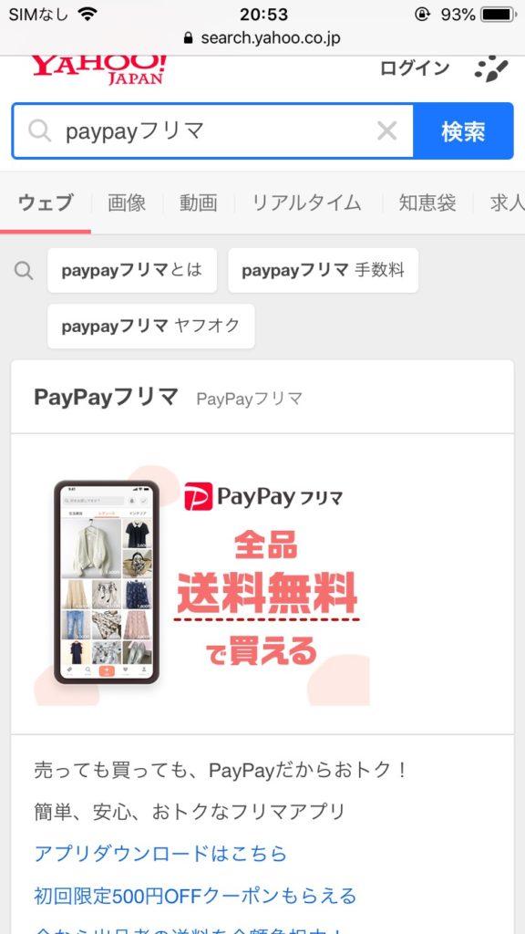 YAHOO!JYAPANで検索,PayPayフリマ