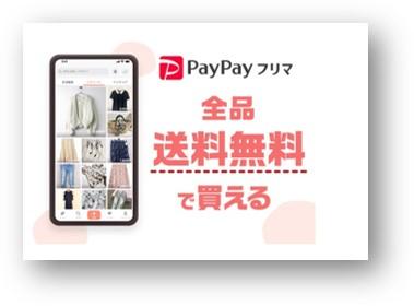 【PayPayフリマ】が提供開始!!さっそく登録してみた!
