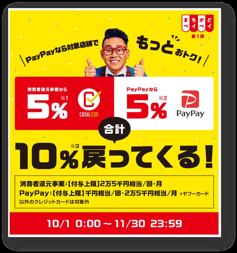 paypay,キャッシュバック,キャッシュレス,アプリ