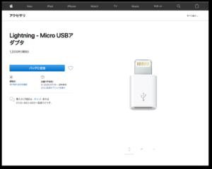 Apple,Lightning,変換コネクタ,microUSB