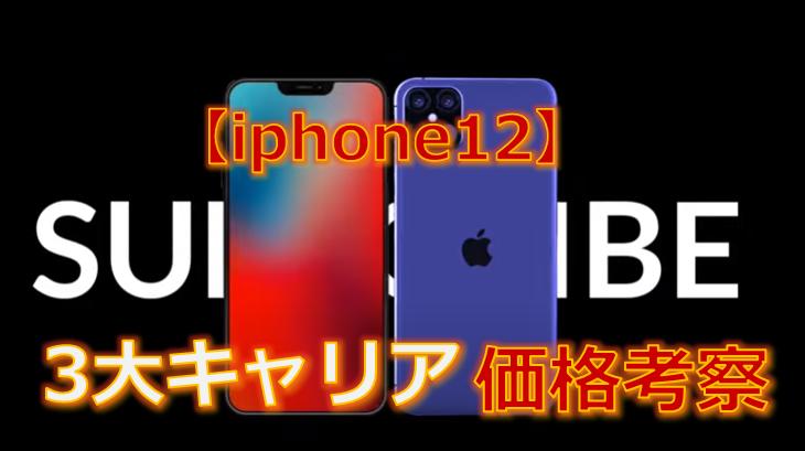 【iphone12】3大キャリアの価格予想!!