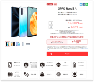 OPPO Reno3 A,モバイルONE