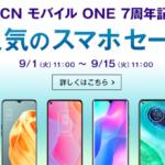 【OCN モバイルONE】格安スマホキャンペーン中!!